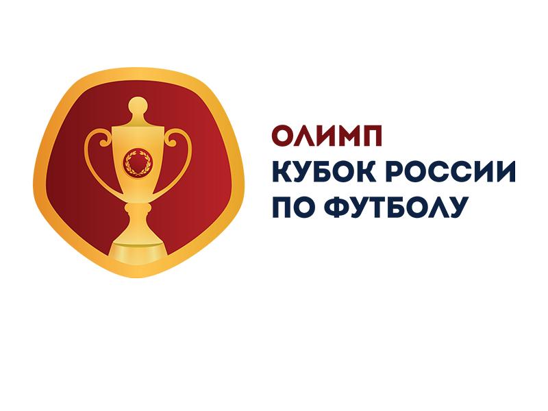 Состоялась жеребьевка 1/16 финала Олимп-Кубка России по футболу