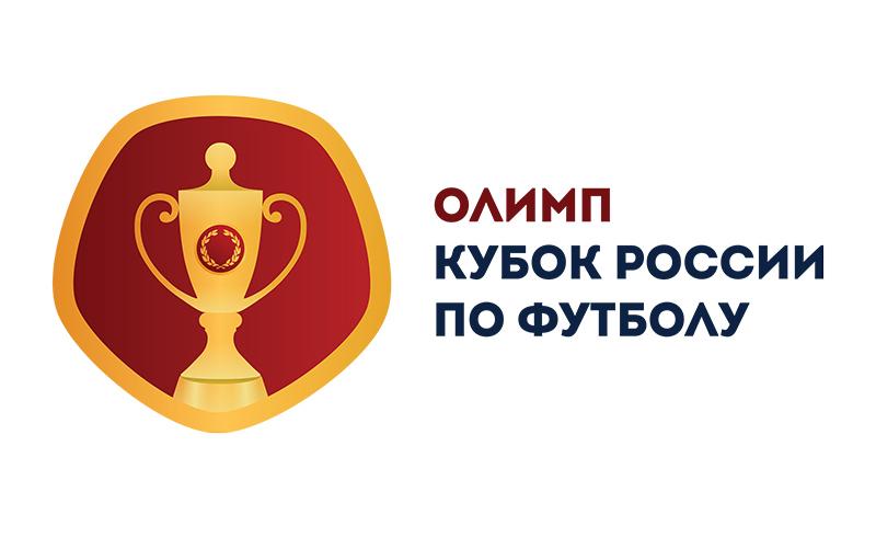 Состоялась жеребьевка матчей 1/4 финала Олимп Кубка России по футболу