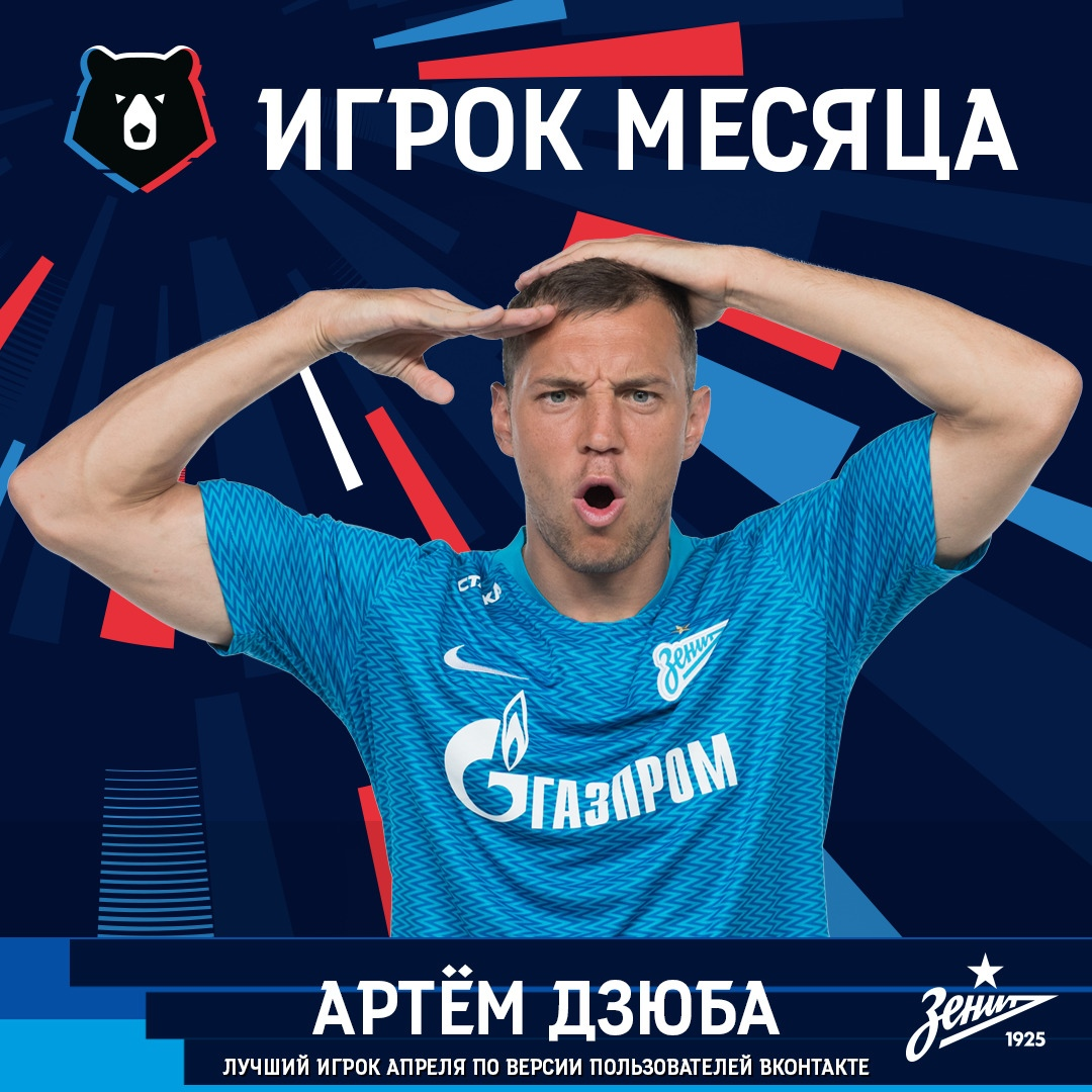 Артём Дзюба - лучший игрок апреля!