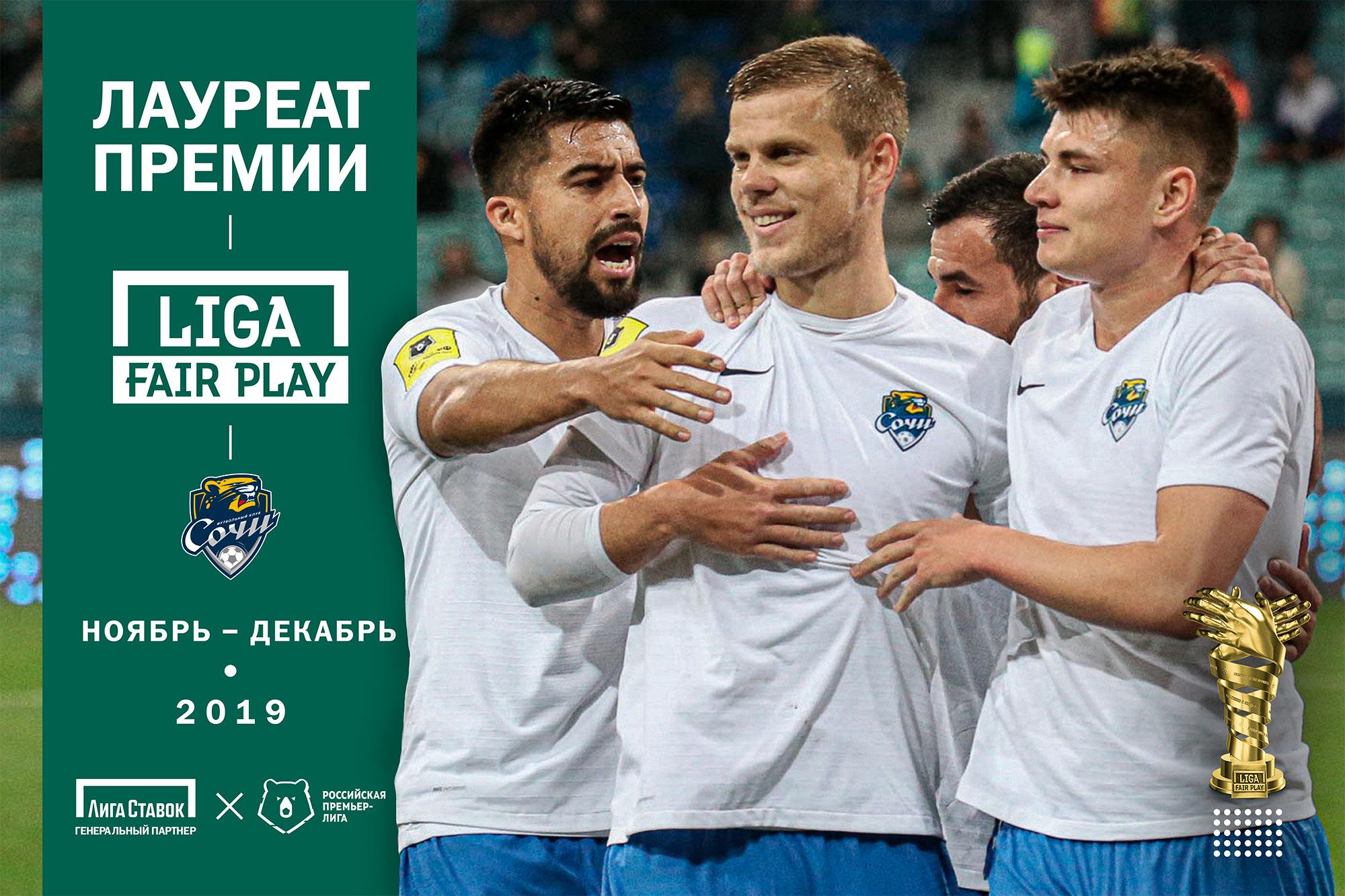 «Сочи» - обладатель премии «Liga Fair Play»