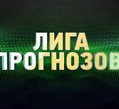 «Лига Прогнозов» вновь в эфире