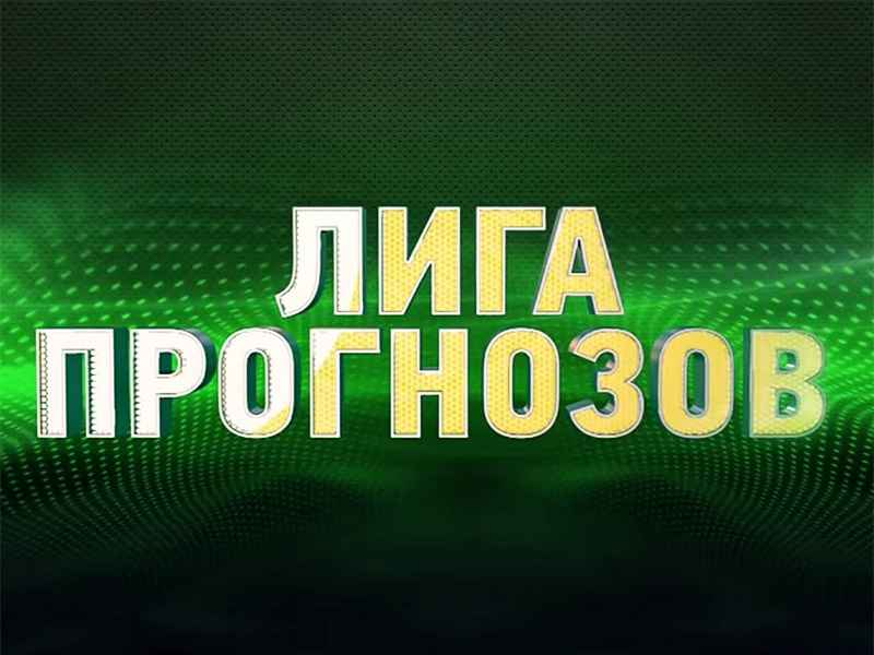 «Лига прогнозов» на канале «Наш Футбол»
