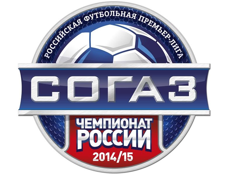 Официальные лица 14-го тура СОГАЗ-Чемпионата России по футболу