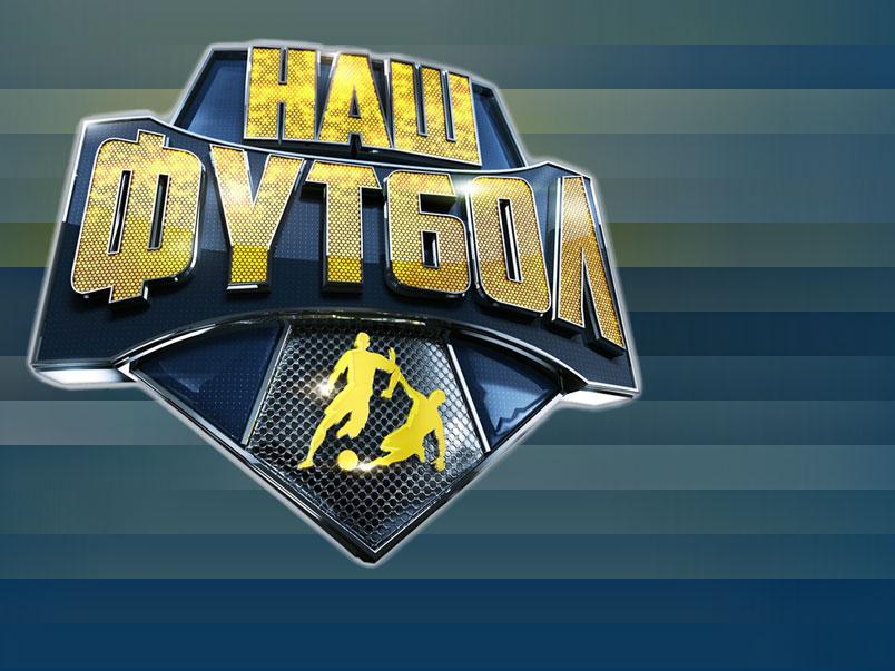 Расписание трансляций 23-го тура РОСГОССТРАХ Чемпионата России по футболу
