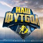 Расписание телетрансляций 25-го тура СОГАЗ-Чемпионата России