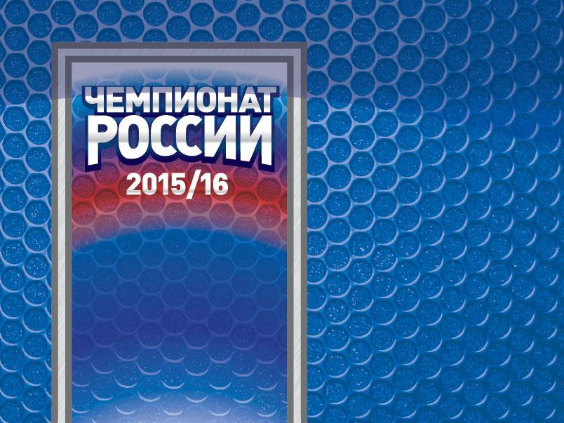 Официальные лица 3-го тура Чемпионата России
