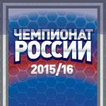 Официальные лица 1-го тура Чемпионата России