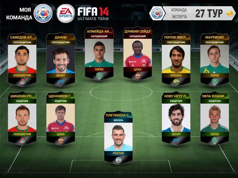 «Моя команда мечты» Electronic Arts
