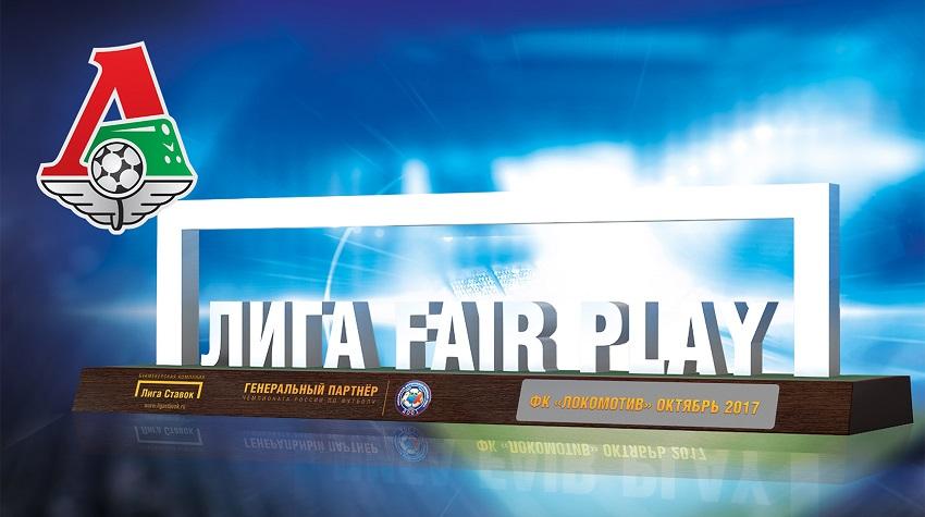 ФК «Локомотив» - обладатель премии «Лига Fair Play»