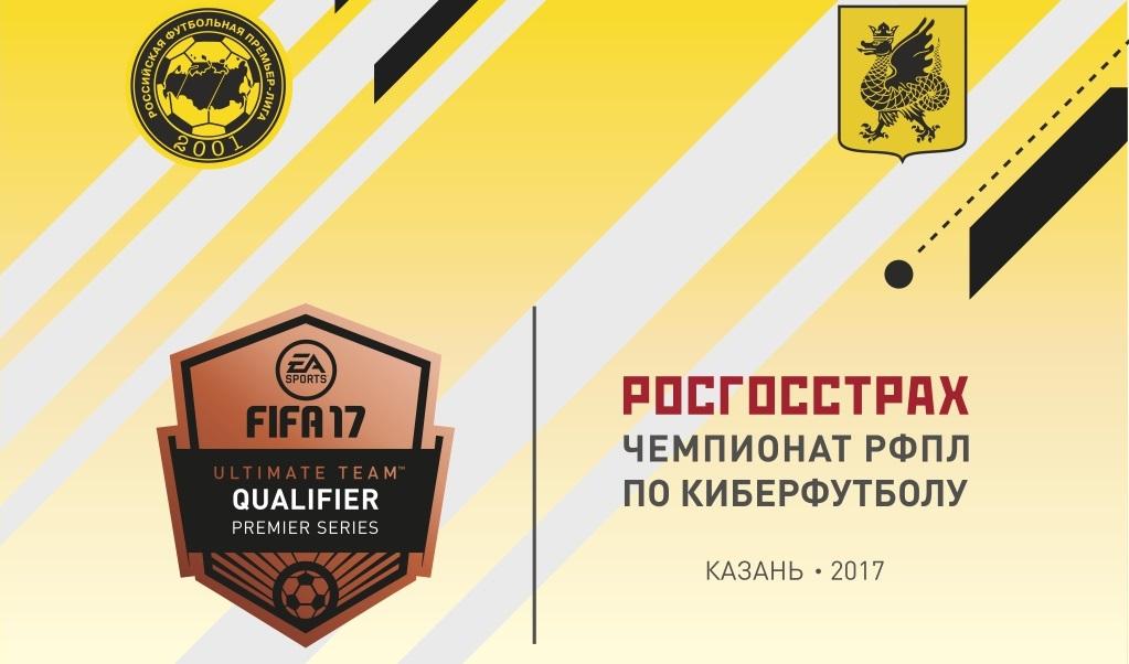 РОСГОССТРАХ Чемпионат РФПЛ по киберфутболу на финишной прямой!