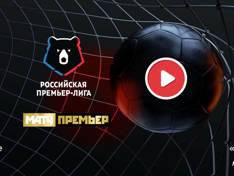 Матчи Лиги можно смотреть онлайн на сайте РПЛ