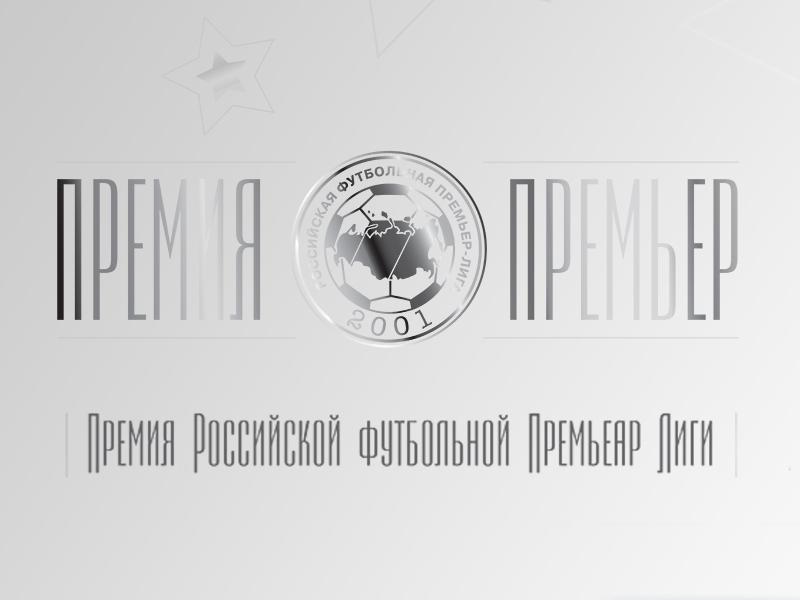 РФС и РФПЛ подводят спортивные и творческие итоги сезона 2016-2017 г.г.