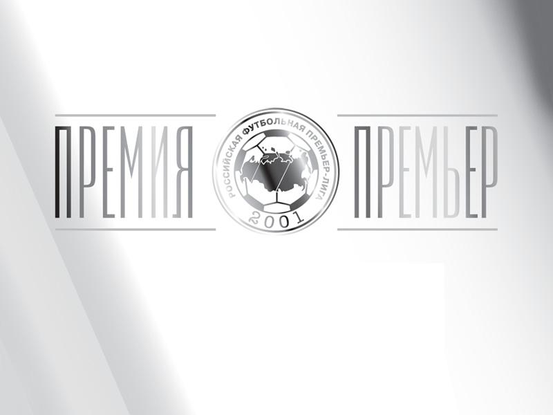 «Премия «Премьер» 2015 нашла своих обладателей