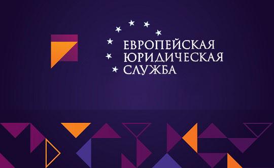 Европейская юридическая служба - «Прорыв года»!