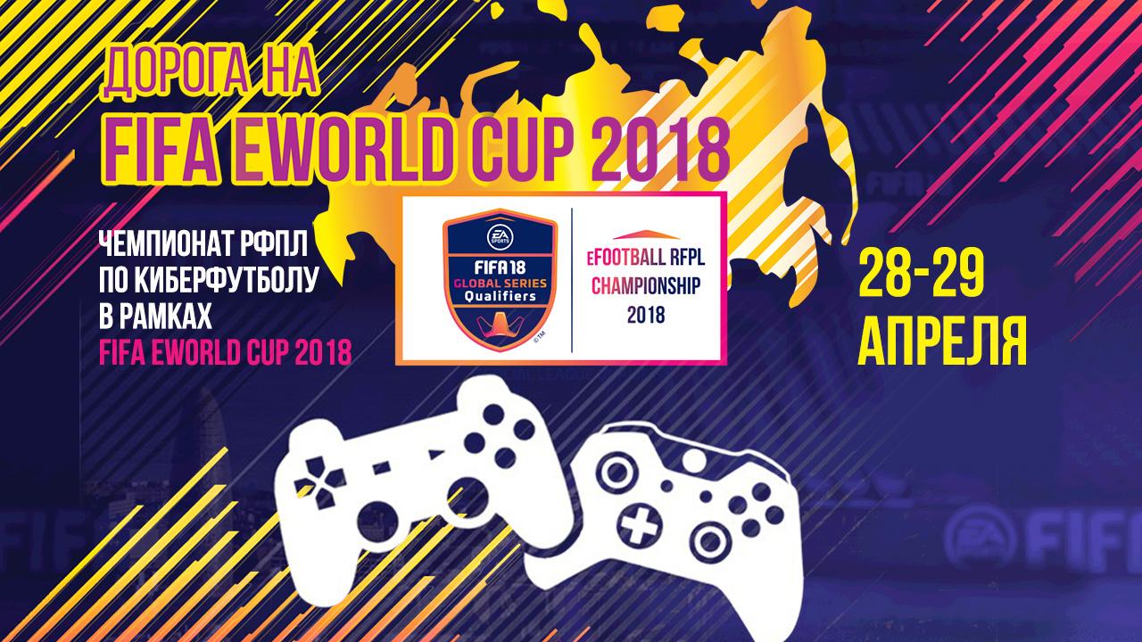 Аккредитация на жеребьевку Чемпионата РФПЛ по киберфутболу и Grand Final eFOOTBALL RFPL CHAMPIONSHIP