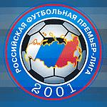 Старт СОГАЗ-Чемпионата России по футболу 2014-2015