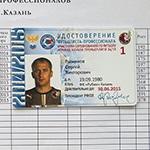 «Рубин» открыл регистрационный период