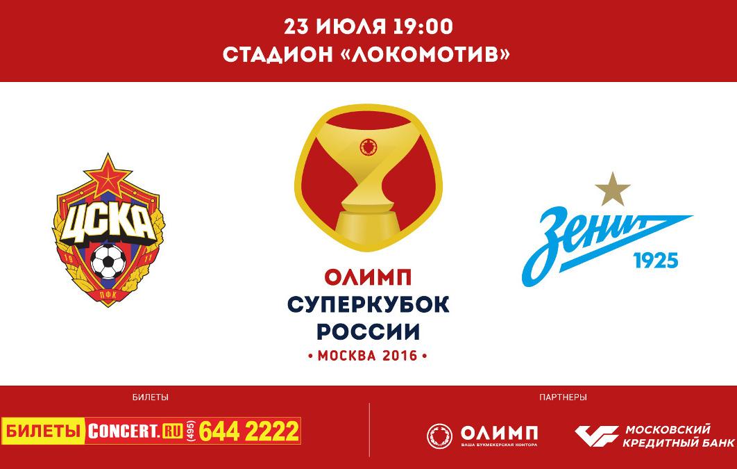 Продолжается аккредитация СМИ на матч за ОЛИМП Суперкубок России по футболу