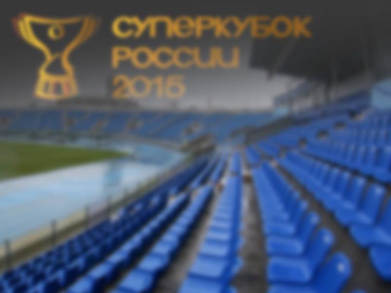 """""""Территория комфорта РФПЛ"""" на Суперкубке России"""