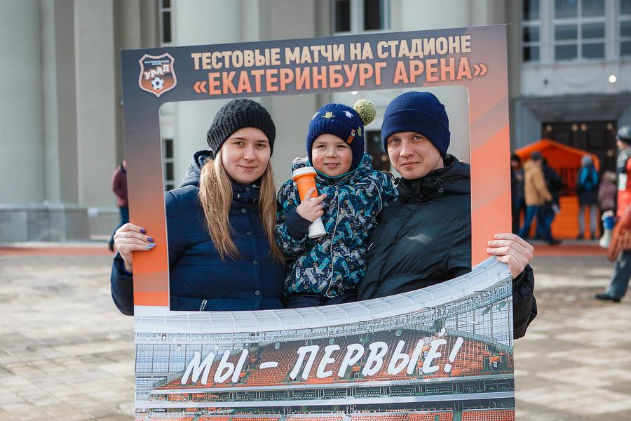 Праздник футбола в Екатеринбурге