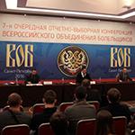 Состоялась отчетно-выборная конференция ВОБ