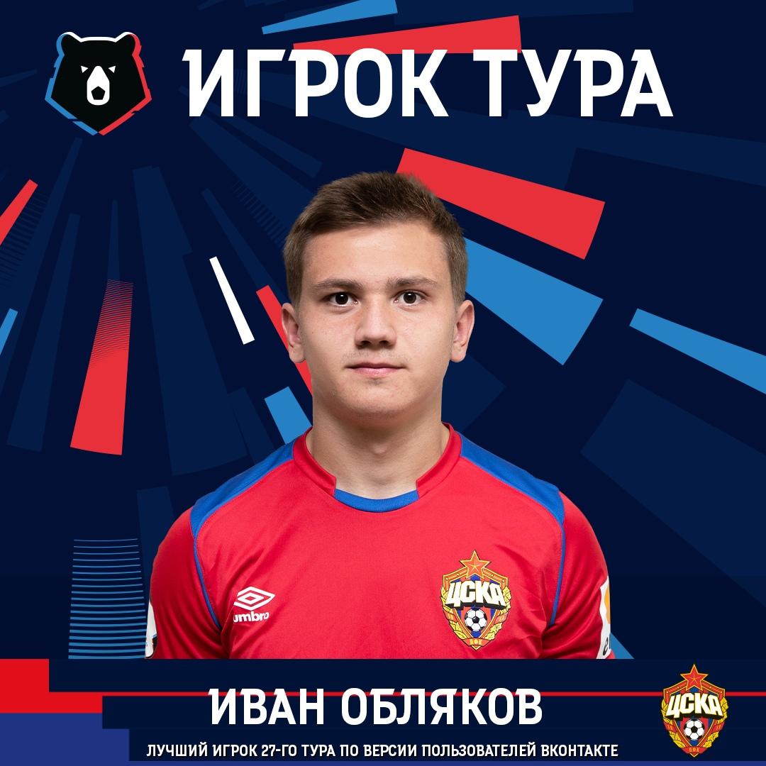 Иван Обляков – лучший игрок 27-го тура!