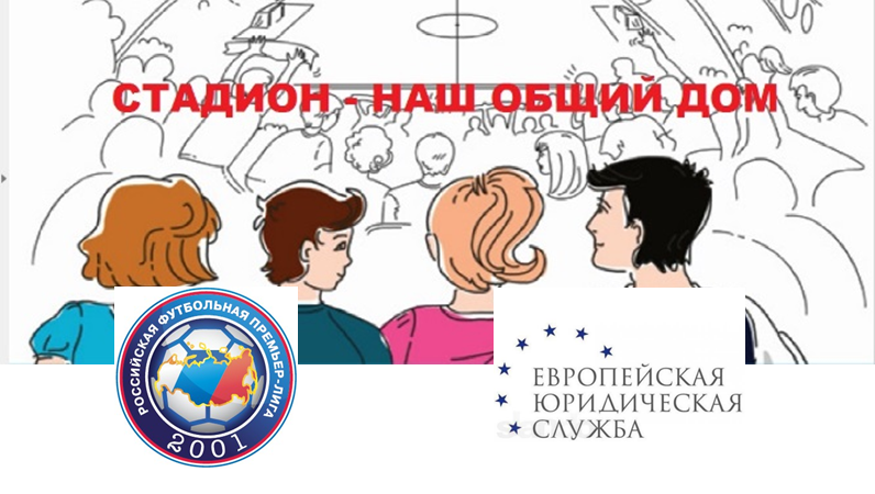 «Стадион - наш общий дом» - лучший социальный проект России