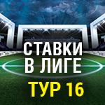 КТО ОКАЖЕТСЯ СИЛЬНЕЕ — «ЛОКОМОТИВ» ИЛИ ЦСКА?