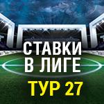 КТО ОКАЖЕТСЯ СИЛЬНЕЕ — «КРАСНОДАР» ИЛИ ЦСКА?