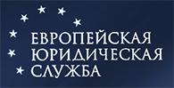 «Европейская Юридическая Служба»