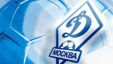 «Динамо» подало заявку на Лигу Европы