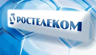 """""""Ростелеком"""" стал официальным спонсором чемпионата России"""