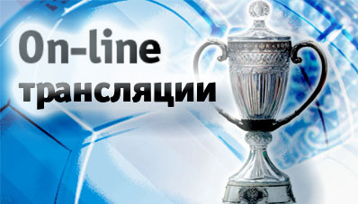 21 апреля состоятся матчи 1/2 финала Кубка России