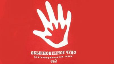 Благотворительная акция на матче «Томь» – «Алания»