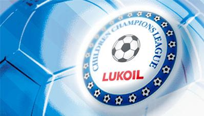 Международная детская лига чемпионов