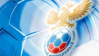 Жеребьевка 1/16 финала Кубка России состоится 9 сентября