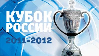 Жеребьевка полуфинала PIRELLI-Кубка России 2011/12 состоится 28 марта