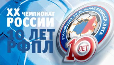Совместная пресс-конференция «Спартак-Москва» и НП РФПЛ