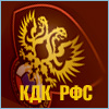 Выписка из протокола  N 44 заседания  КДК РФС