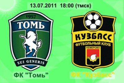 «Томь» проведет благотворительный товарищеский матч