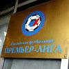 Изменения в руководстве РФПЛ