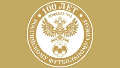 Российский футбольный союз празднует 100-летие