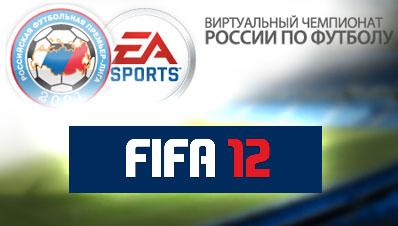Станьте обладателем Кубка Чемпионата России по футболу с РФПЛ и EA SPORTS FIFA 12