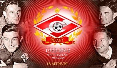 Российская футбольная Премьер-Лига поздравляет московский «Спартак» с 90-летием