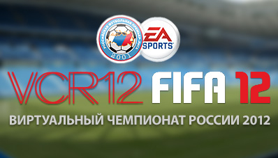 Виртуальный Суперкубок России по футболу будет разыгран  14 июля на стадионе «Металлург»