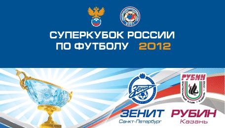 Завершается аккредитация СМИ на Суперкубок России по футболу
