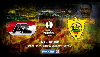 «Анжи» вышел в групповой раунд Лиги Европы, разгромив АЗ на выезде
