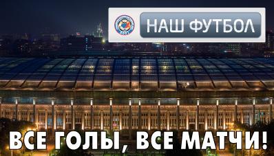 Расписание телетрансляций 30-го тура СОГАЗ-Чемпионата России