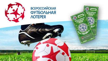 Стартовала «Всероссийская Футбольная Лотерея»