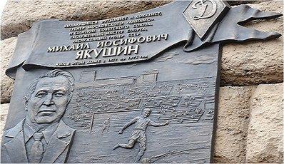 В Москве открыта мемориальная доска Михаила Якушина